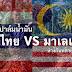 ปาล์มน้ำมันไทย VS มาเลเซีย ห่างกันหลายช่วงตัว