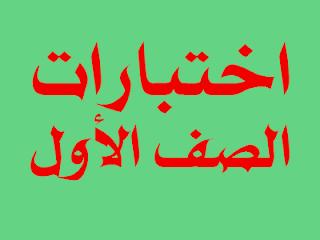 امتحان تشخيصي لمادة اللغة العربية الصف الأول