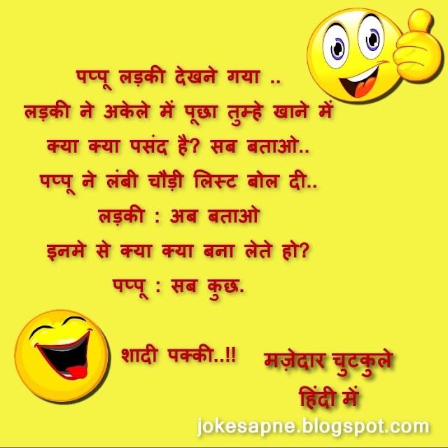 Ladka Ladki Ke Jokes In Hindi - लड़का लड़की के मजेदार चुटकुले