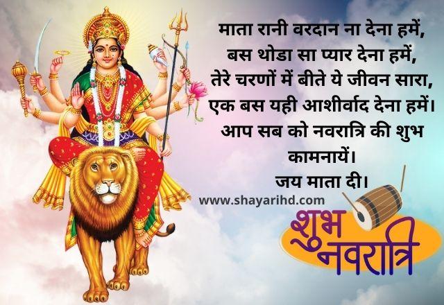 नवरात्रि शुभकामनाएं हिंदी