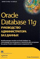 книга Сэма Р. Алапати «Oracle Database 11g: руководство администратора баз данных»