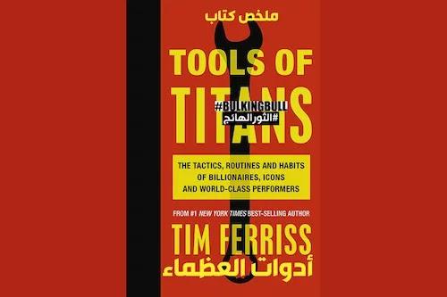 ملخص كتاب Tools of Titans أدوات العظماء تيم فيريس