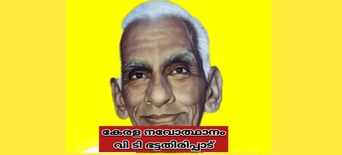 കേരളാ നവോത്ഥാനം വി ടി - ഭട്ടതിരിപ്പാട്