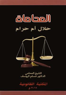 كتاب المحاماة حلال ام حرام للدكتور مسلم اليوسف PDF
