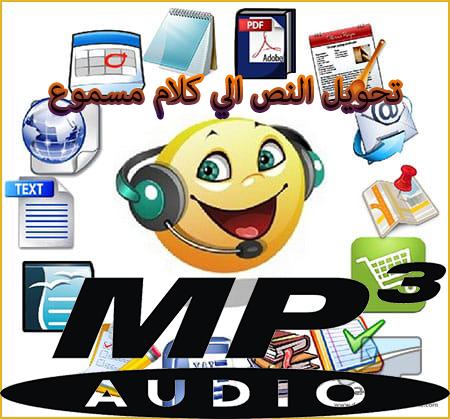 اقوي برنامج لتحويل النص الي صوت عربي كامل مجانا تحميل مباشر 2020