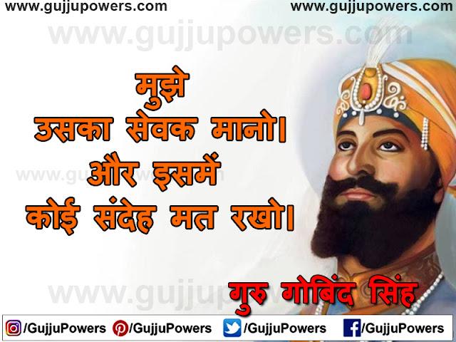 guru gobind quotes