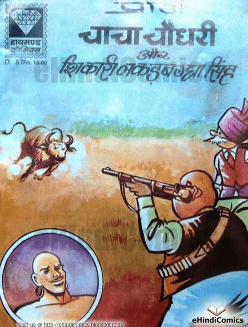 चाचा चौधरी और शिकारी लकड़बग्घा सिंह पीडीऍफ़ कॉमिक्स बुक हिंदी में | Chacha Chadhary Aur Shikari Lakadbaggha Singh PDF Comics In Hindi Free Download