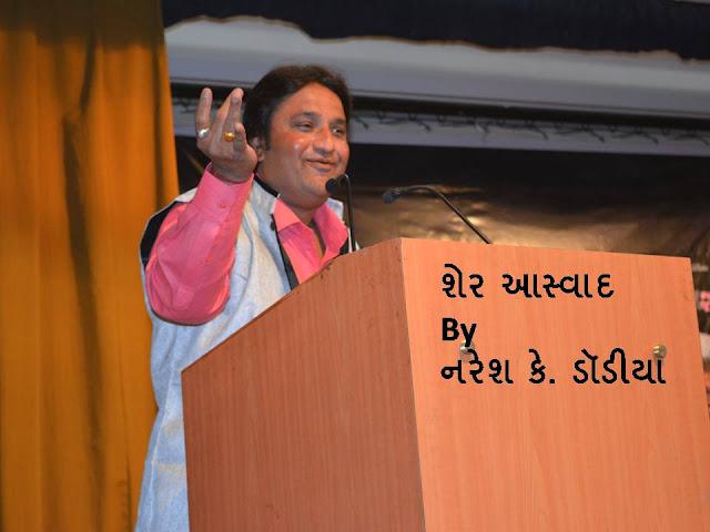 शेर आस्वाद Gujarati Article by  नरेश के. डॉडीया