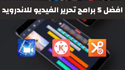 أفضل 5 تطبيقات لتحرير الفيديو لهواتف الاندرويد (فبراير2021)