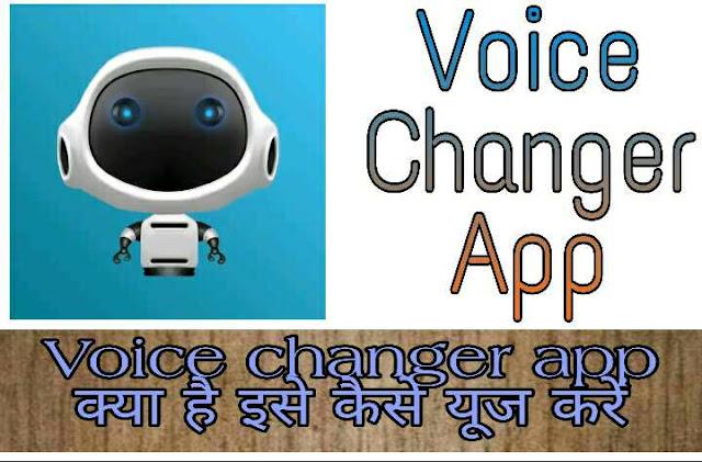 Voice changer आवाज बदलने वाला एप