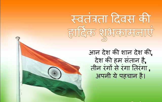 Independence day Hindi Images 2017