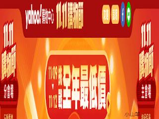 yahoo 雙11 2020