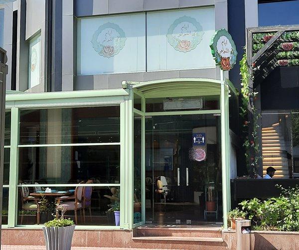 مطعم ايام اللولو جدة | المنيو الجديد واوقات العمل