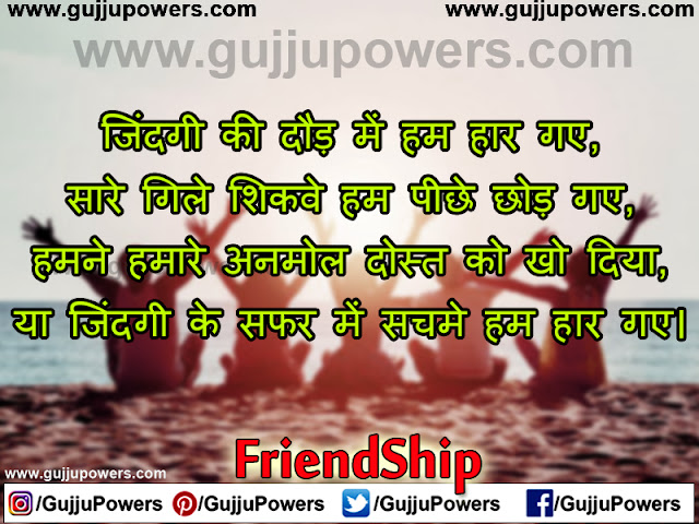 friend birthday shayari image