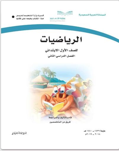 حل كتاب الرياضيات اول ابتدائي الفصل الثاني pdf