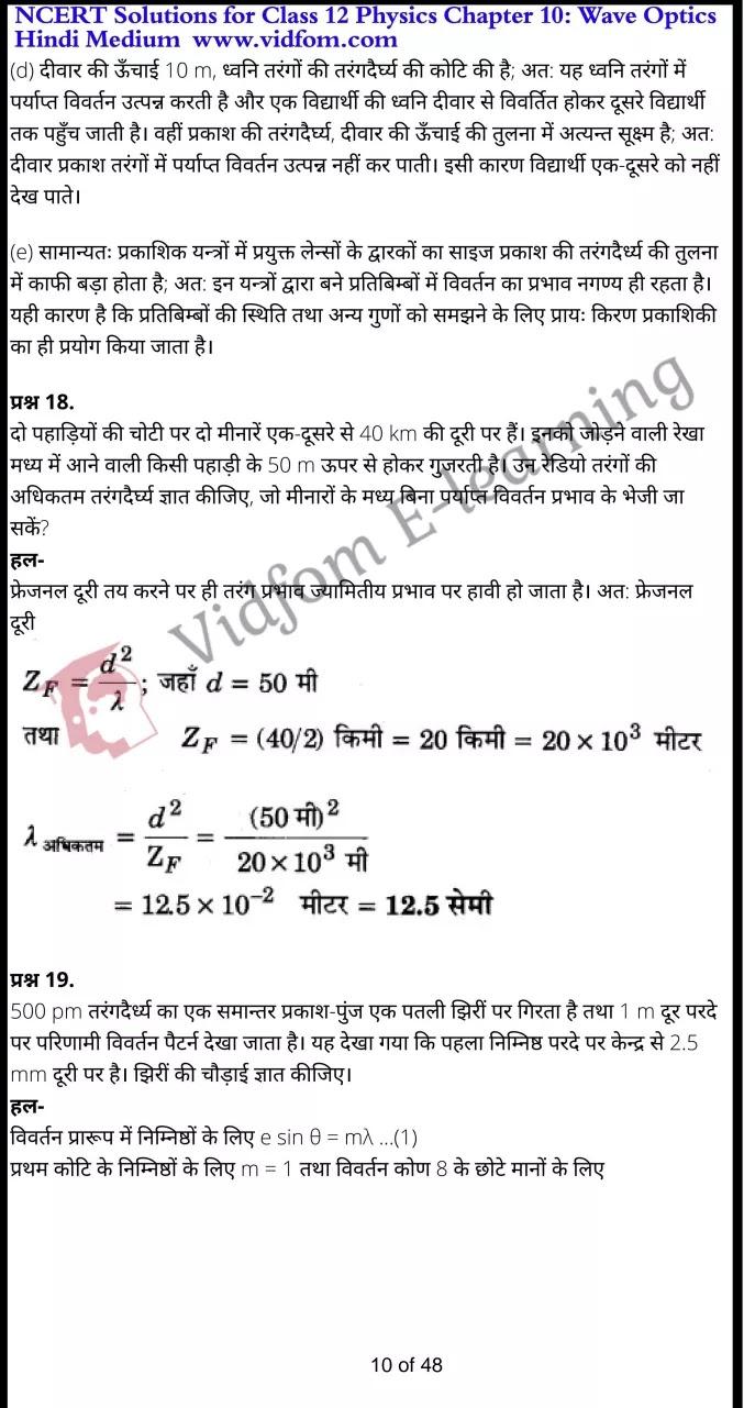 class 12 physics chapter 10 light hindi medium 10