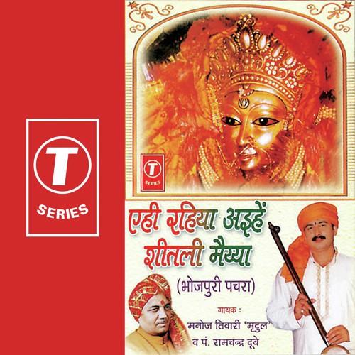 Ahee Rahiya Ayihein Sheetli Maiya - Bhojpuri  ddevi geet album