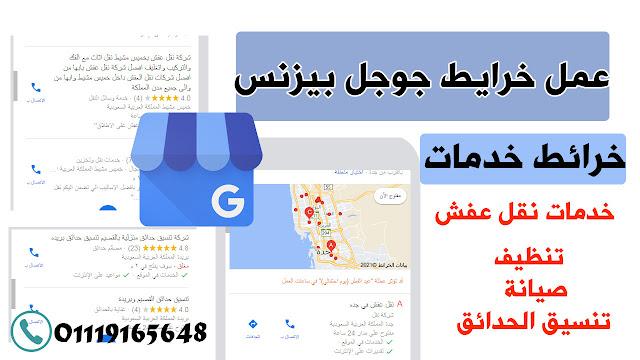 عمل خرائط جوجل خدمات تنظيف ونقل عفش بالمملكة