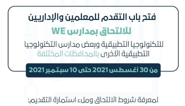 اعلان وظائف وزارة التربية والتعليم للالتحاق بمدارس we للتكنولوجيا التطبيقية 2021