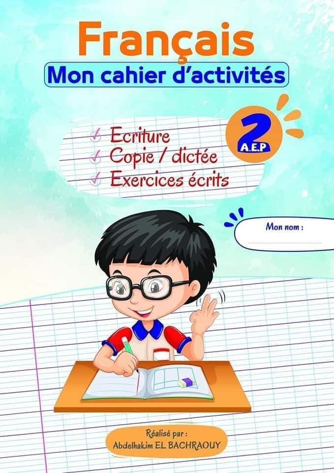 كراسة التدريب على كتابة الحروف الفرنسية وقراءتها