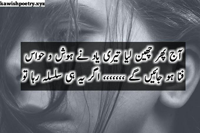 So Sad Poetry In Urdu