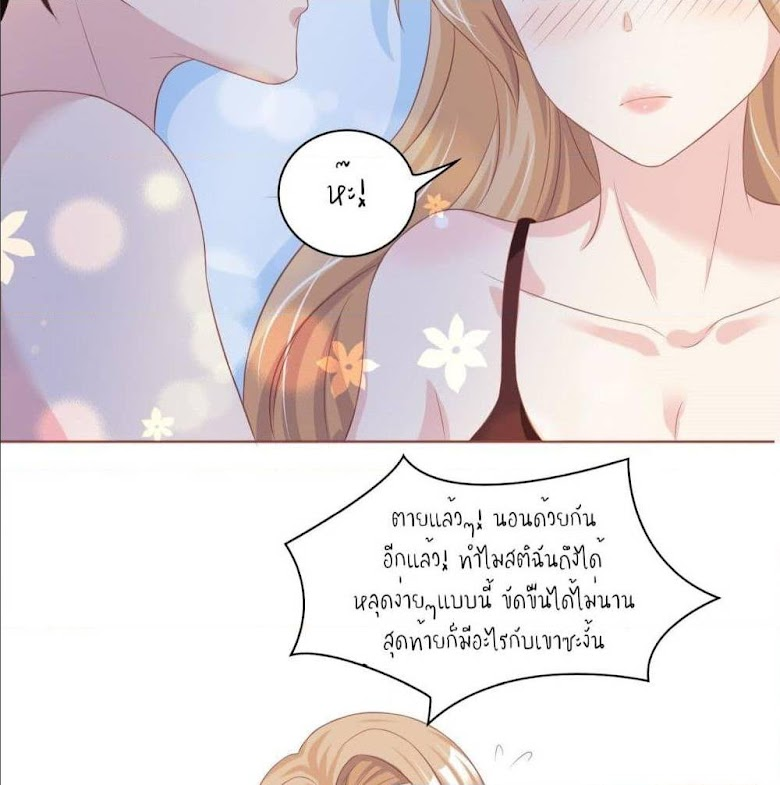 Contract Sweet Pet Don't Want To Run Away from Hot Mom - หน้า 6