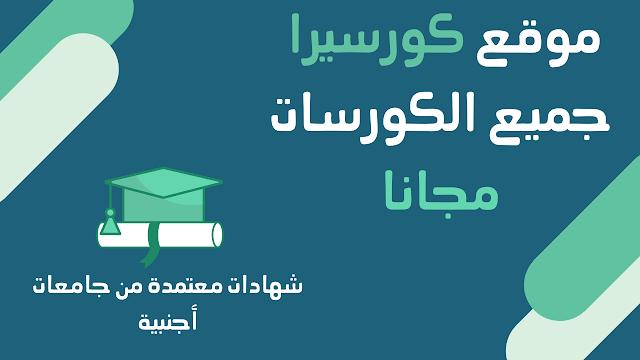 كورسيرا بالعربي: ازاي تدرس في أكبر جامعات العالم مجانا ومن بيتك !!