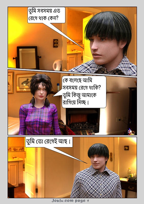 Angry wife funny comics in Bengali