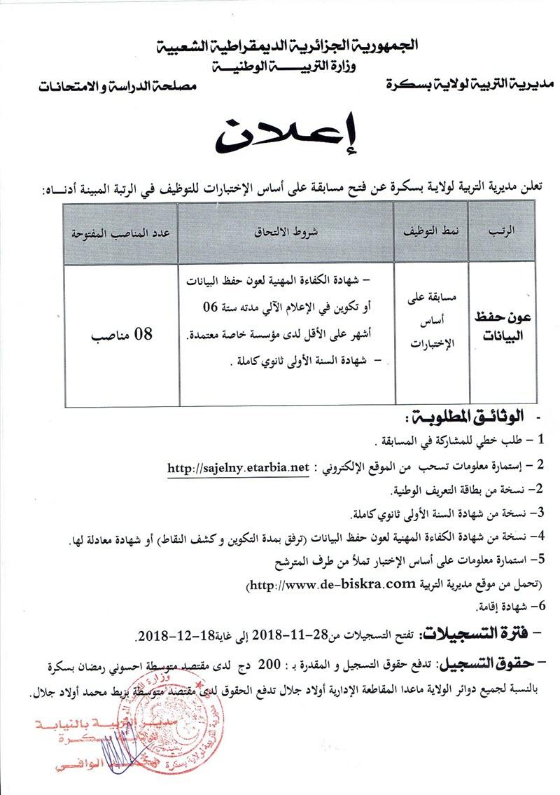 إعلان توظيف الإداريين في مديرية التربية لولاية بسكرة نوفمبر 2018