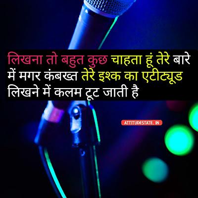 love attitude status in hindi for girlfriend