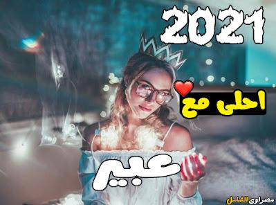 2021 احلى مع عبير