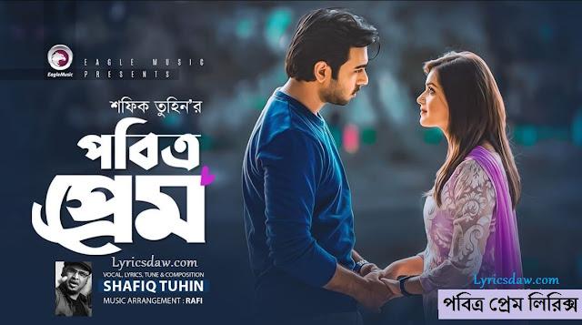 Pabitra Prem Lyrics Shafiq Tuhin