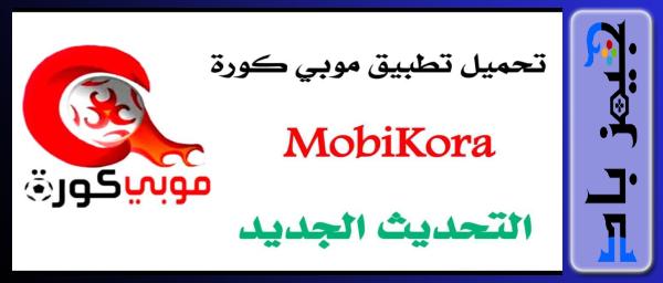 كيفية تحميل تطبيق موبي كورة Mobikora 2021