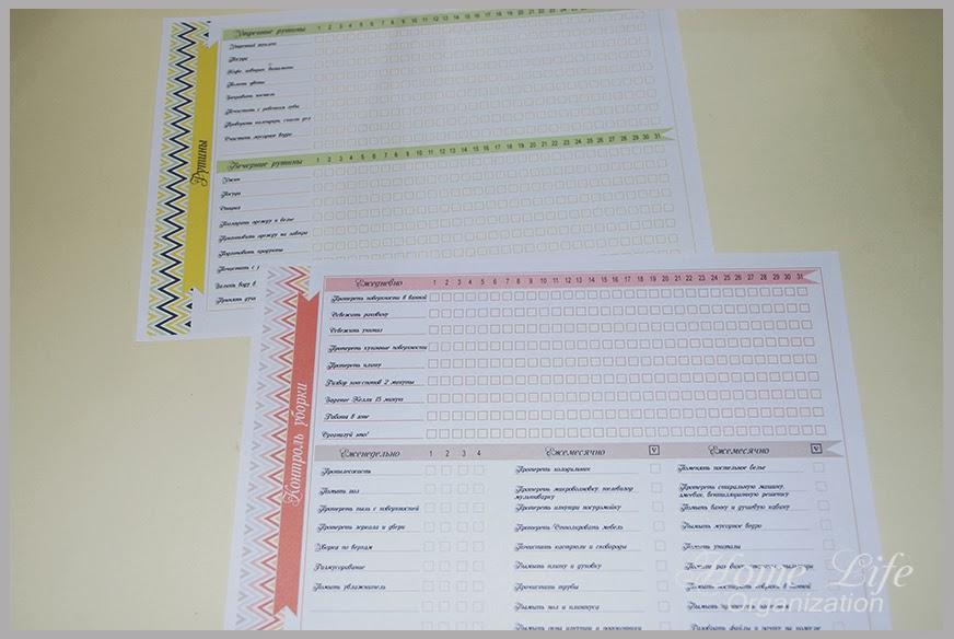 Контроль выполнения домашних дел с помощью домашнего органайзера