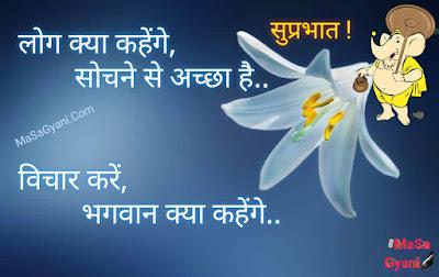 good morning status in hindi 5
