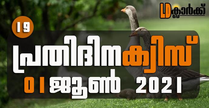 Kerala PSC | 01 Jun 2021 | Online LD Clerk Exam Preparation - Quiz-19
