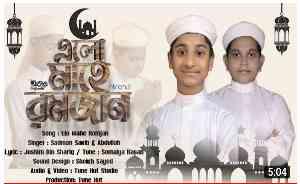 Elo Mahe Romjan (এলো মাহে রমজান) Sadman Sakib | Gojol lyrics with mp3 download
