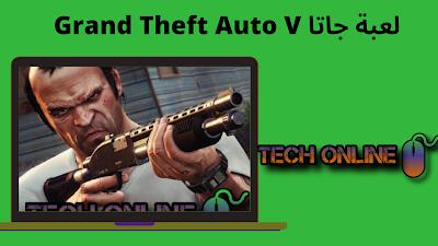 لعبة جاتا Grand Theft Auto V للكمبيوتر والاندرويد