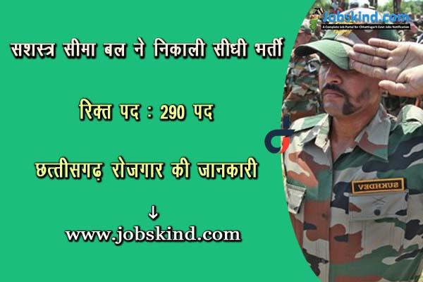 Jobskind.com Provide Sashastra Seema Bal SSB Recruitment 2021 Apply Online for 116 Sub Inspector Vacancies ssb.gov.in.