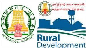 தமிழ்நாடு ஊரக வளர்ச்சி மற்றும் ஊராட்சித் துறையில் வேலைவாய்ப்பு - 2021..!!