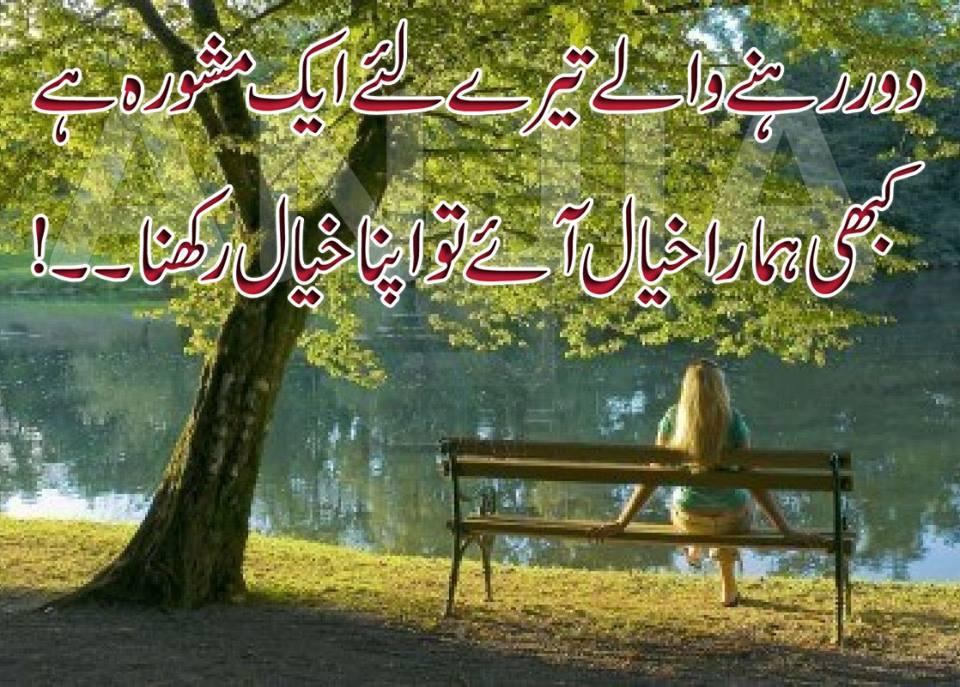 Sad Girl Shayari Wallpaper Download Poetry Romantic Amp Lovely Urdu Shayari Ghazals Baby