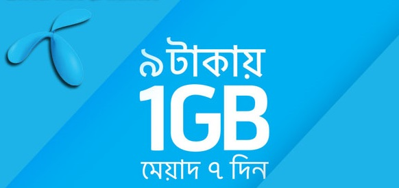 GP 1 GB 9 Taka 7 Days Internet Pack Offer Code - 2020