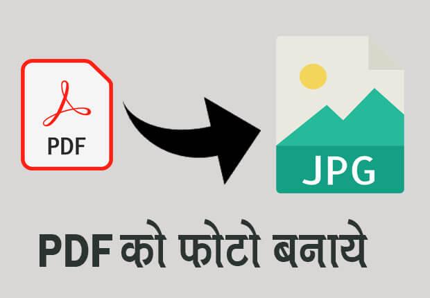 pdf to photo