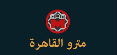 تطبيق Cairo metro