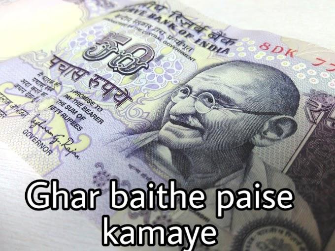 Internet se ghar baithe paise kamaye 10 tips in Hindi | make money online at home