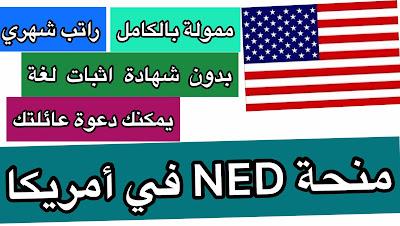 منح دراسية مجانية 2020| منحة NED الممولة بالكامل في أمريكا