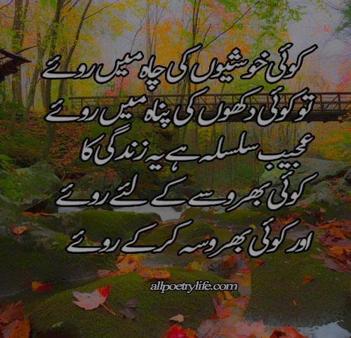 Koi khusiyo ki Chah Mein Royaa, Very sad poetry about life in Urdu 2 Lines, To Koi Dukhon ki panaah Mein Royaa, best Deep shayari on life, Ajeb Silsilaa Hai Yeh Zindaagi Kaa, zindagi heart touching poetry Tow Lines, Aur Koi Bharosaa Kar Ke Royaa, zindagi poetry, shayari life, zindagi shayari, poetry life, zindagi sad shayari, short poems about life, sad poetry about life, best shayari on life, deep shayari on life, poetry about life in urdu, zindagi ki shayari, good shayari on life, best poems about life, sad shayari on life, heart touching status in hindi true life status, poetry in urdu 2 lines about life,Urdu Poetry, Sad Poetry, Sad poetry in urdu,best urdu poetry,Bewafa poetry,Best urdu poetry,Best poetry,Poetry online,Sad poetry in English,Sad poetry in urdu 2 lines,Heart touching poetry,Sad poetry in English,Urdu poetry in urdu,Sad love poetry,Poetry in urdu 2 lines,Very sad poetry,Poetry quotes,Udas poetry,Judai poetry,Urdu poetry in English,Dard poetry,Bewafa poetry in urdu, all Poetry life,