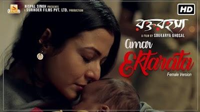 Amar Ektarata Lyrics - Rawkto Rawhoshyo