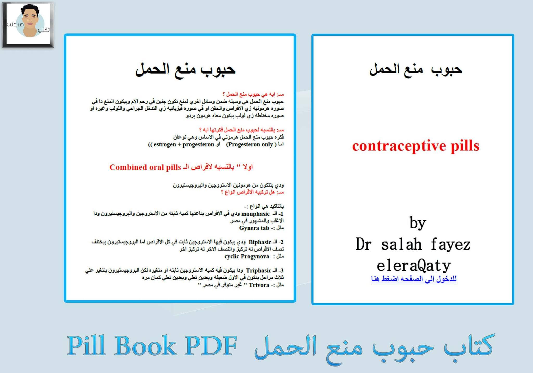 كتاب حبوب منع الحمل  Pill Book PDF