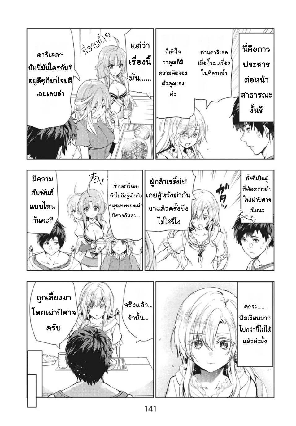 อ่านการ์ตูน Kaiko sareta Ankoku Heishi (30-dai) no Slow na Second ตอนที่ 19 หน้าที่ 6